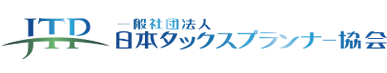 補助金活用なら日本タックスプランナー協会へ